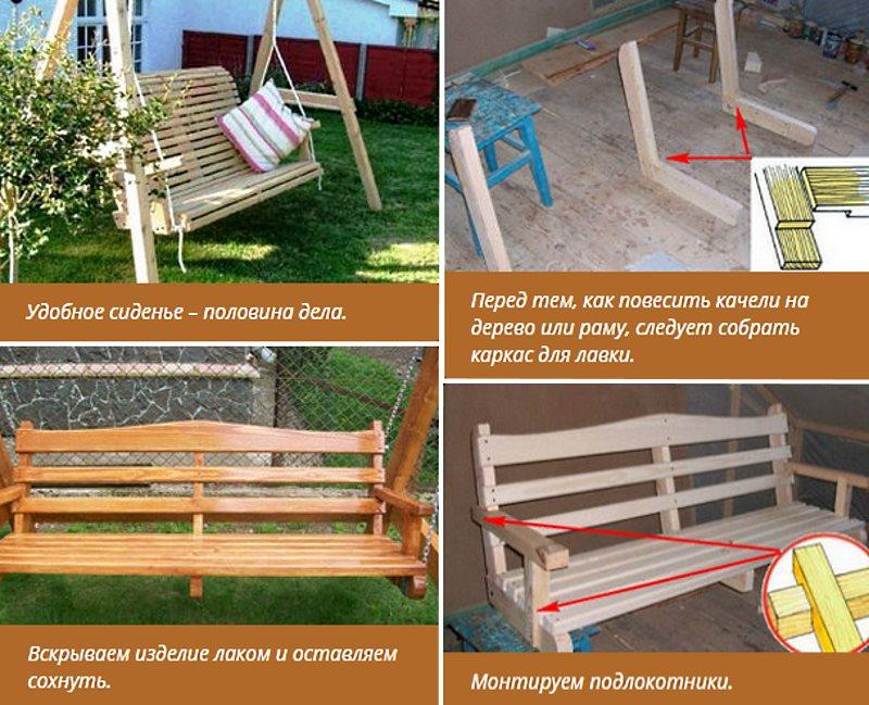 изготовление сиденья качелей